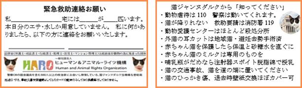 KIT①「緊急救助連絡お願いカード」 20枚