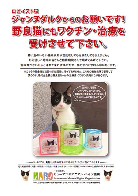「野良猫にも医療ワクチンを受けさせて 募金箱動物病院設置」プロジェクト
