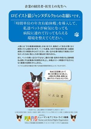 Ⅲ「飼い主の環境向上・ペットの地位向上」ミッション